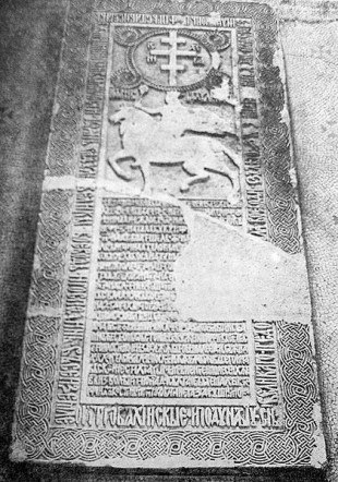Piatra de mormânt a lui Radu de la Afumați, pe care sunt trecute toate cele 20 de bătălii pe care le-a purtat în timpul domniei sale