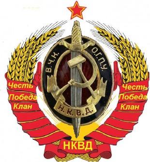 Emblema NKVD