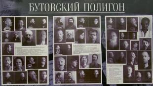 Vedere parţială a unei plăci cu fotografii prezentând victimele Marii Terori. Aceştia au fost împuscați în poligonul de execuție al NKVD-ului, Butovo, Moscova. Fotografiile au fost realizate după arestarea fiecărei victime