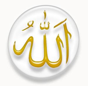 Unul din numele lui Allah în limba arabă