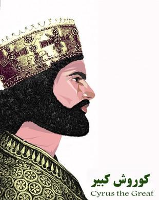 Cyrus al II-lea, Rege al Persiei